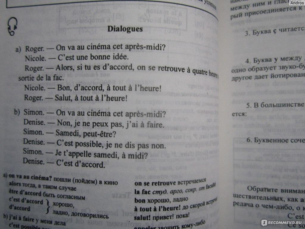 Ответы на учебник французский язык попова урок