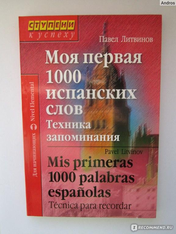 Программа Для Запоминания Испанских Слов