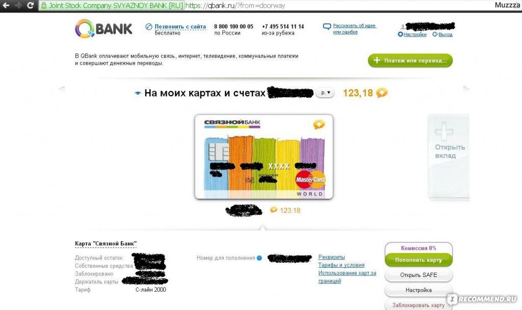 Банковская карта для вывода фриланс работа удаленно главный бухгалтер