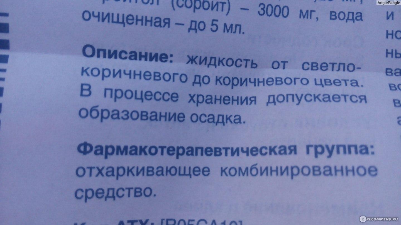 коделак таблетки фармстандарт инструкция по применению