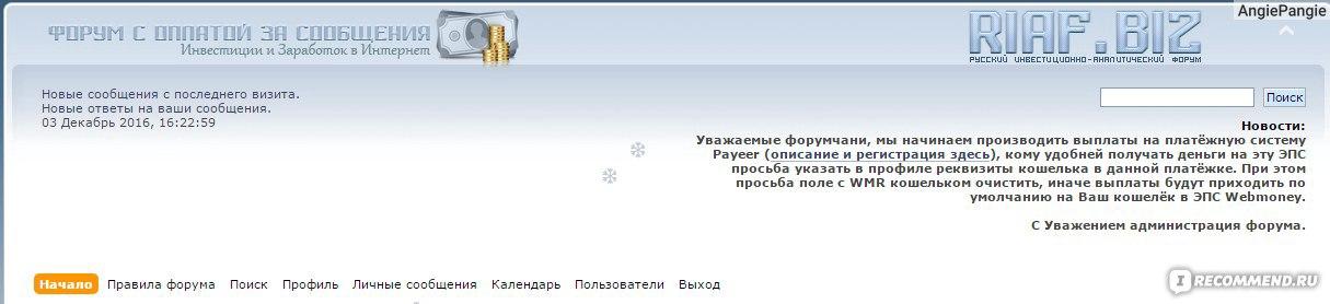 русский форум о заработке в интернете