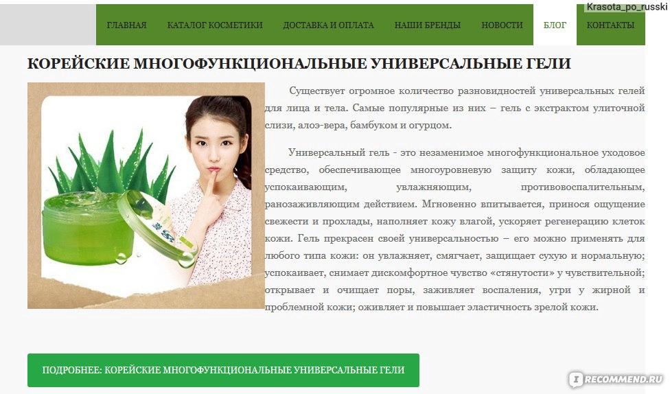 Где в ростове купить корейскую косметику