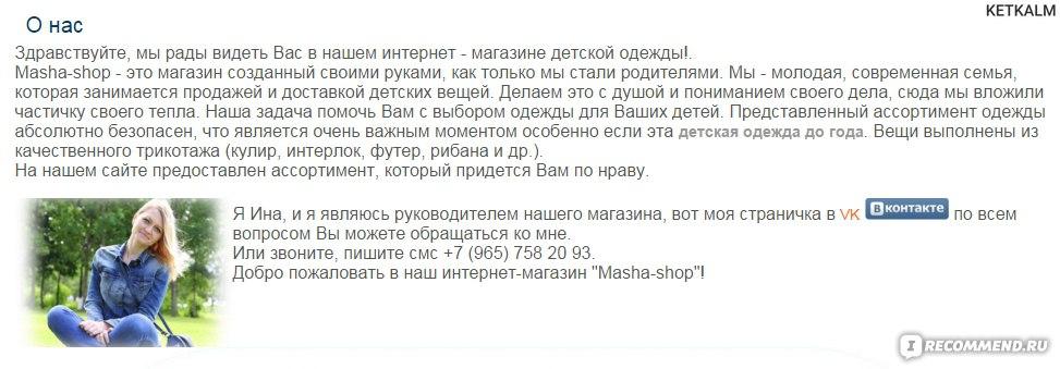 Сайт Интернет магазин детской одежды Masha-Shop - «Уютный магазин ... 5ace0d25045