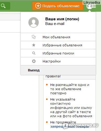 Сайт бесплатных объявлений в беларуси.как дать объявление свежие вакансии продавца во владимире на авито