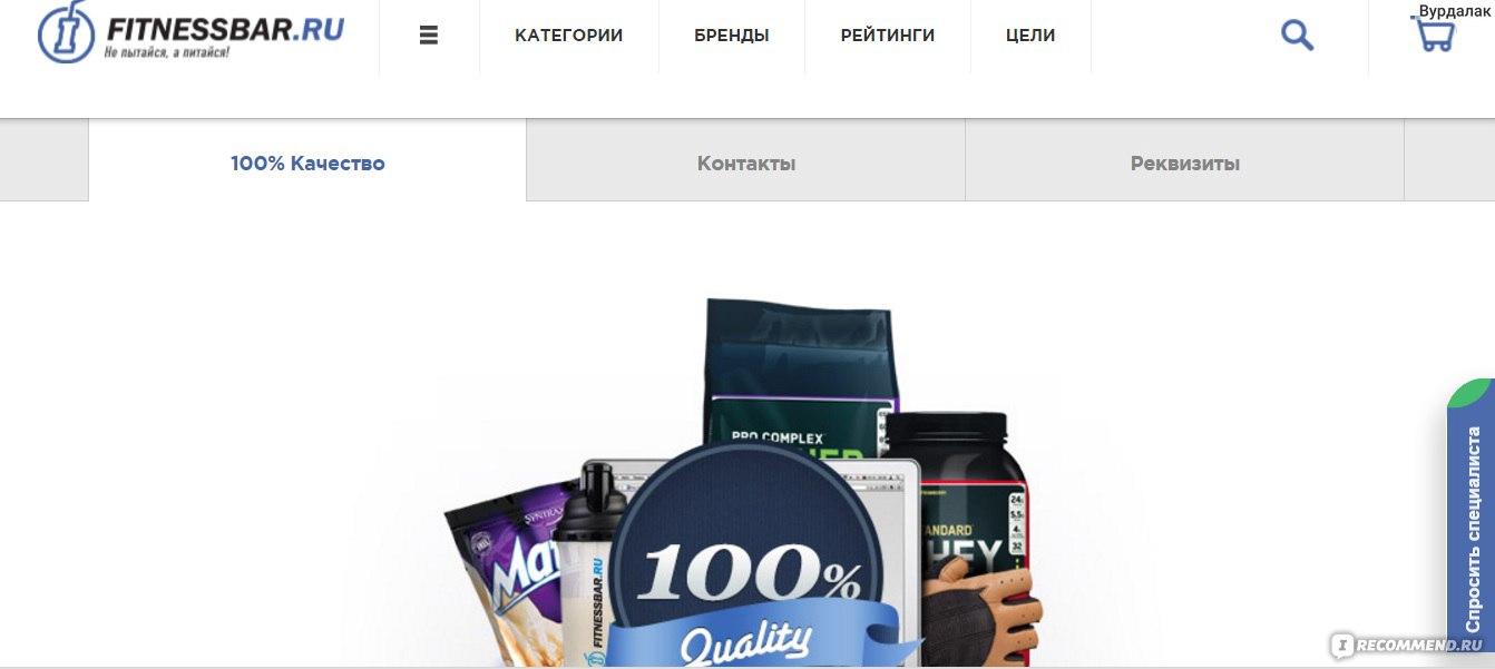 фитнесбар спортивное питание санкт-петербург интернет магазин