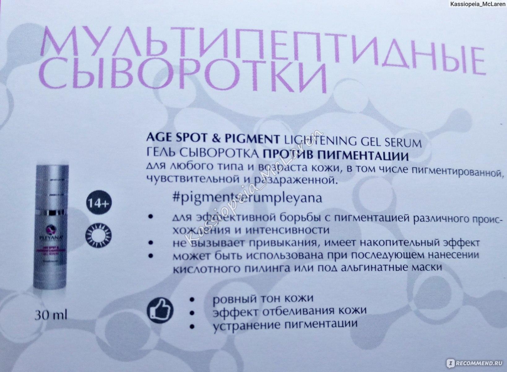 гель сыворотка против пигментации pleyana