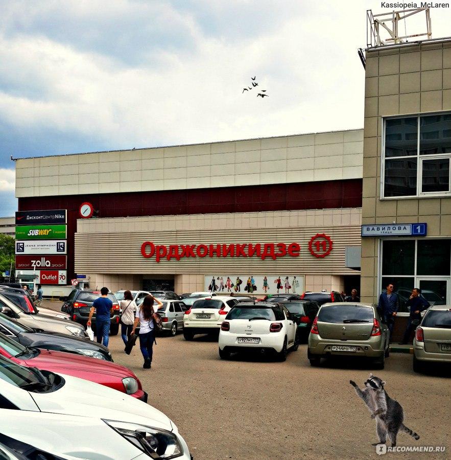 d8098060 Дисконт центр Орджоникидзе 11, Москва - «ФОТО покупок и ЦЕНЫ. Самый ...
