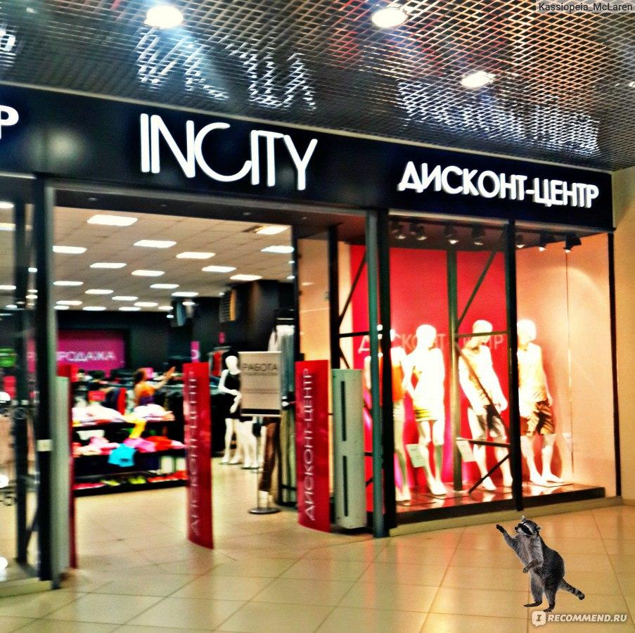 eca23049 Дисконт центр Орджоникидзе 11, Москва - «ФОТО покупок и ЦЕНЫ. Самый ...