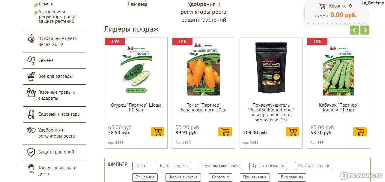 Семь Семян Интернет Магазин Официальный Сайт Каталог