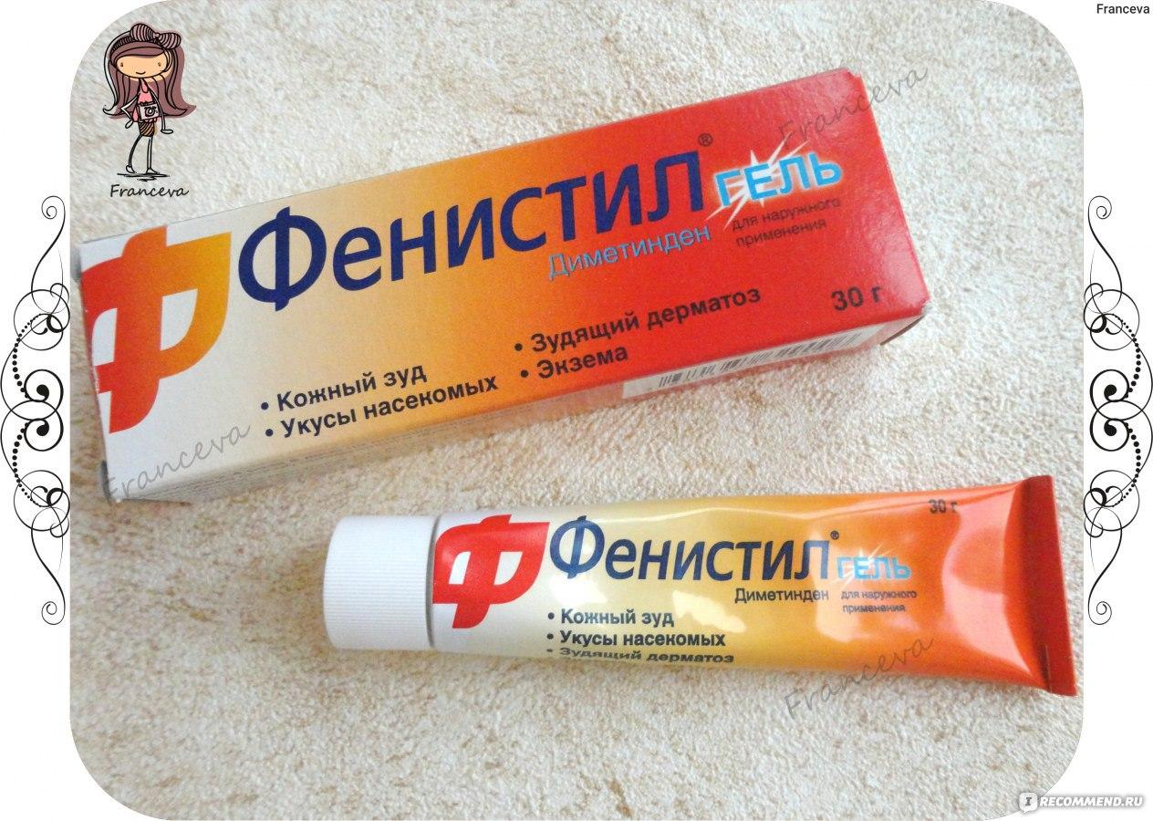 средства от аллергии от отека носа