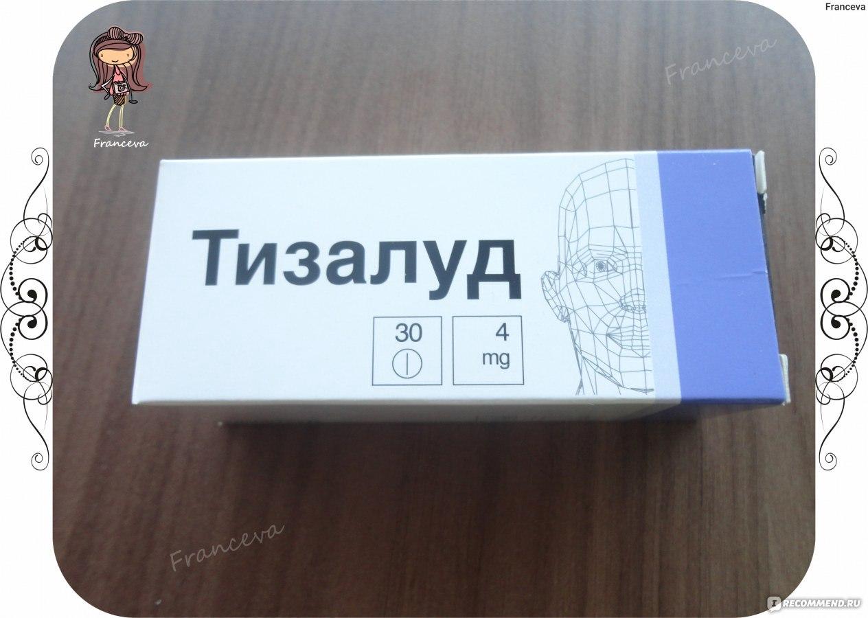 Таблетки тизалуд инструкция
