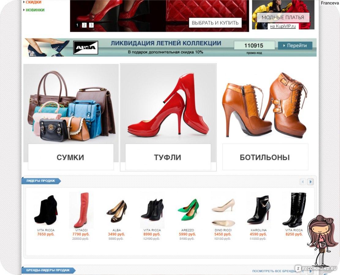 Сопато Интернет Магазин Официальный Сайт Распродажа