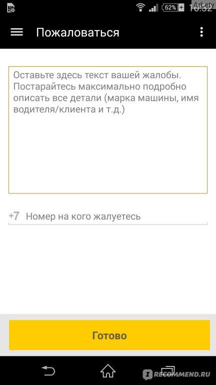 Ай попался мобильное приложение