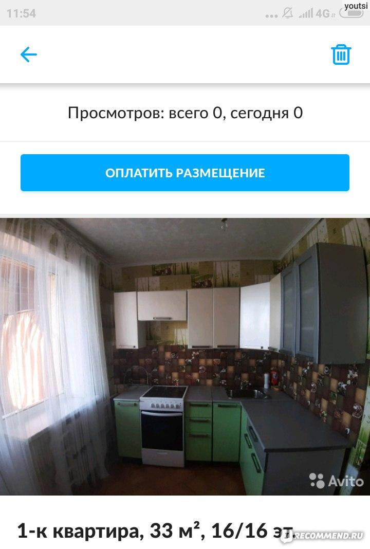 cce13359c984a Avito.ru» - бесплатные объявления - «Avito поможет продать любой ...