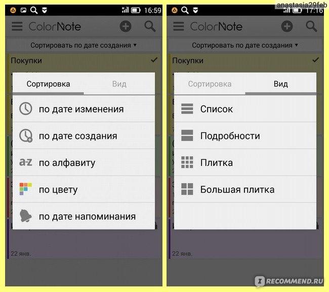 Лучший Органайзер Для Андроид На Русском