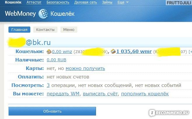 Как выводить деньги с вебмани на карту