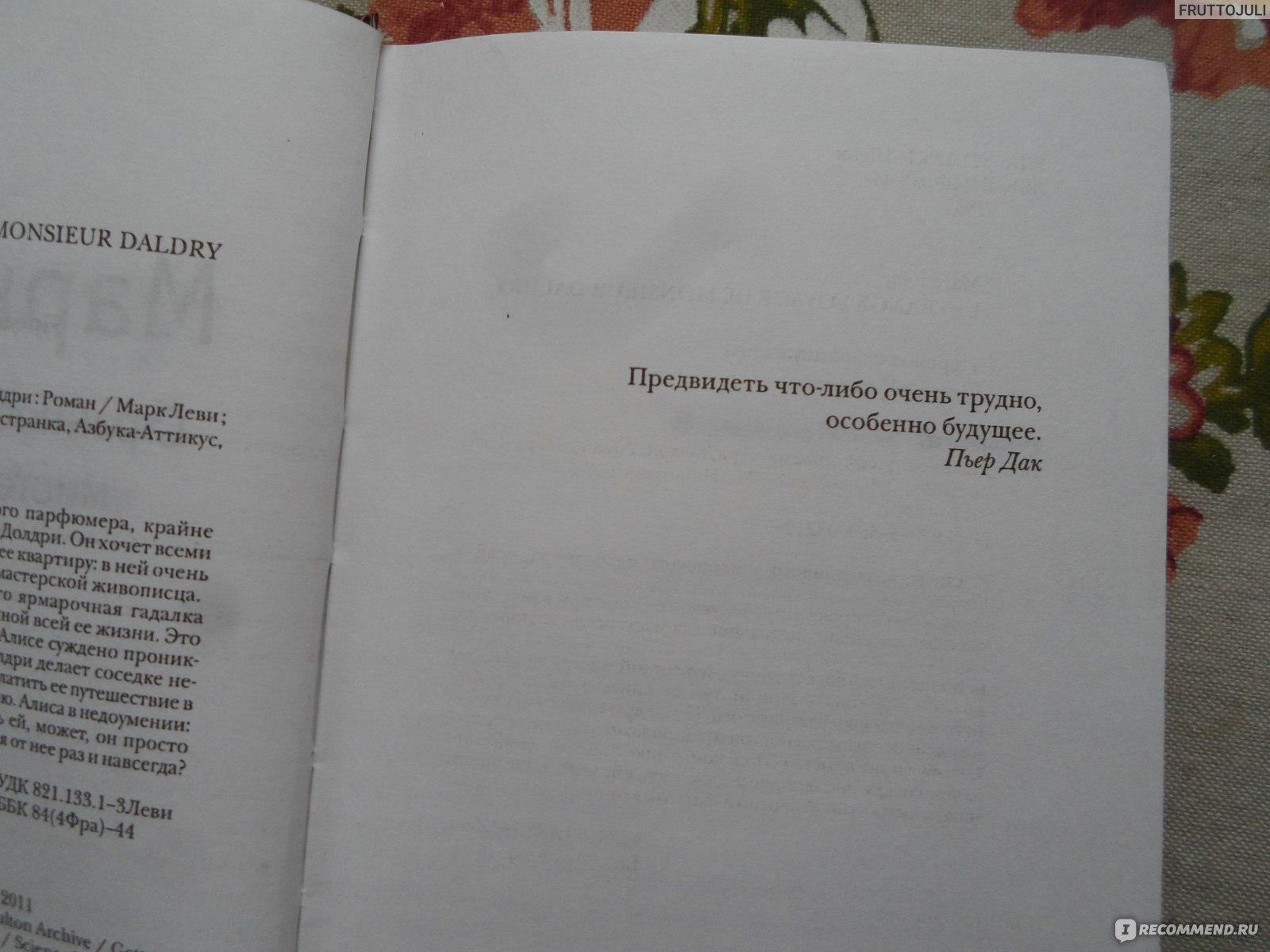 марк данилевский дом листьев скачать pdf