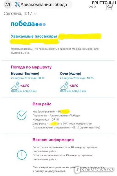 Купить авиабилет компании победа в сочи купить авиабилеты в красноярске по безналичному расчету