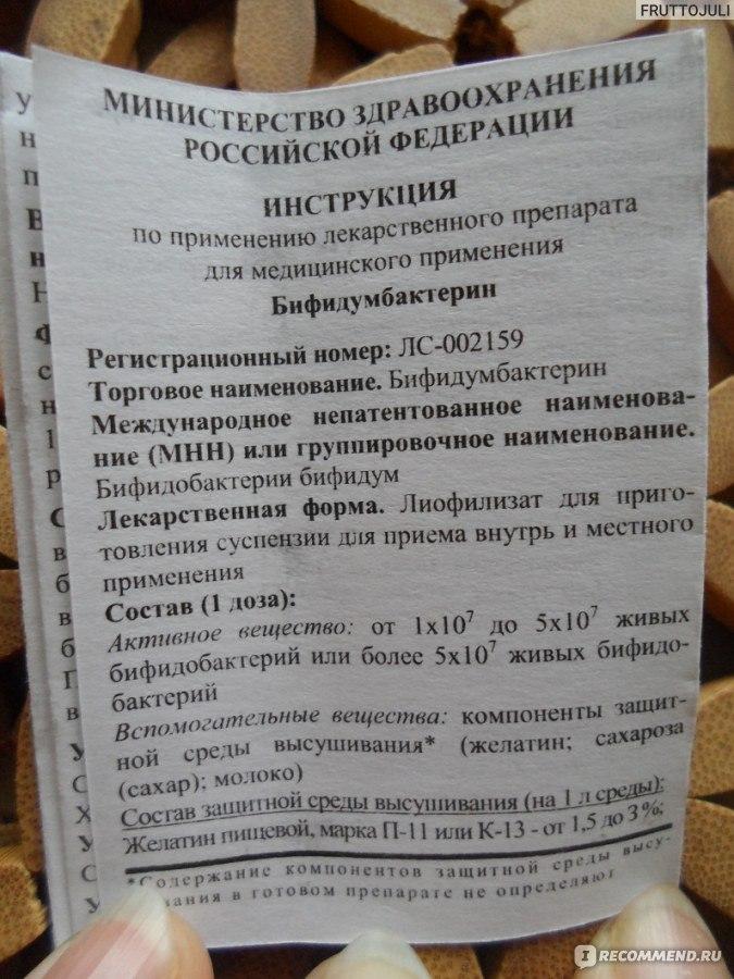 Бифидумбактерин  27 отзывов инструкция по применению