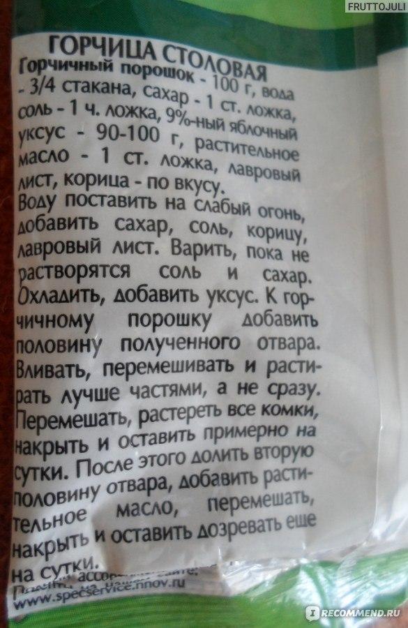 Рецепт горчицы из горчичного порошка в домашних условиях с рассолом