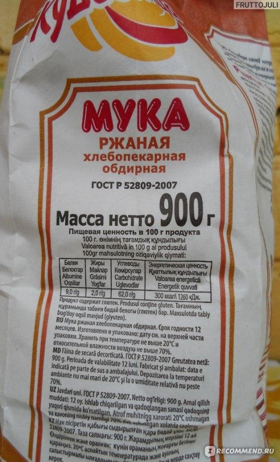 Мука ржаная рецепт фото пошагово