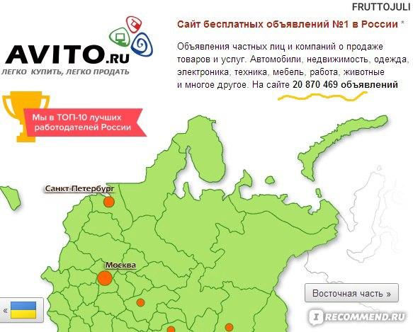 d33450c113c04 Avito.ru» - бесплатные объявления - «Дешево отдохнуть в Евпатории ...