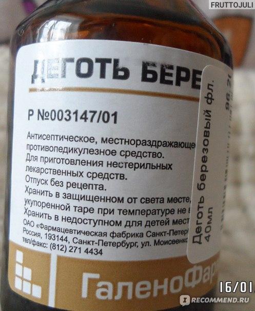 Мазь Вишневского при варикозе - отзывы и рекомендации