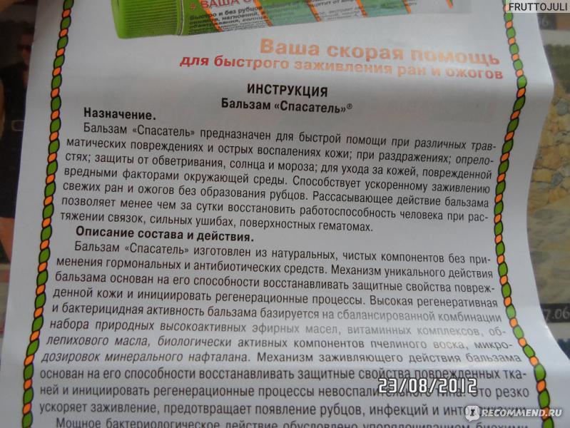Инструкция Кс-1 Киевский Спасатель - фото 3