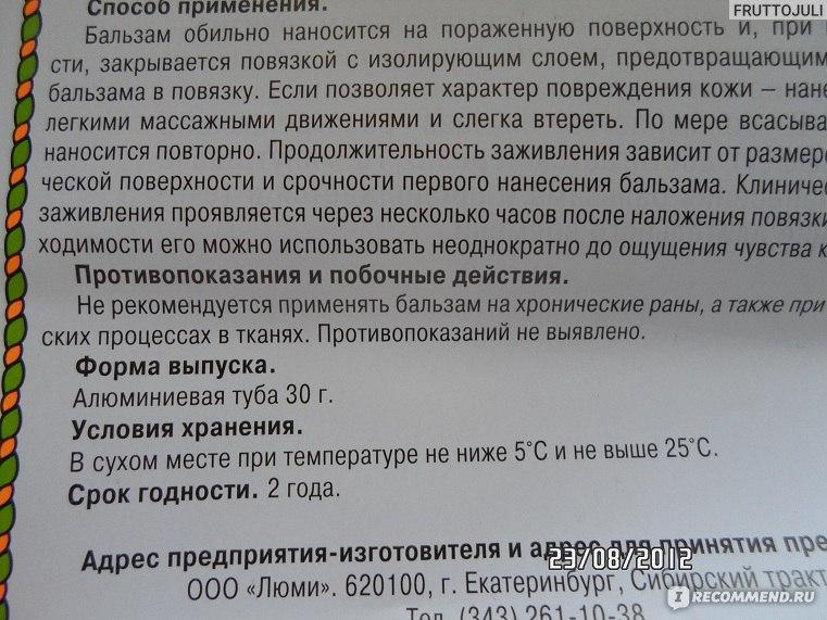 Инструкция Кс-1 Киевский Спасатель - фото 11