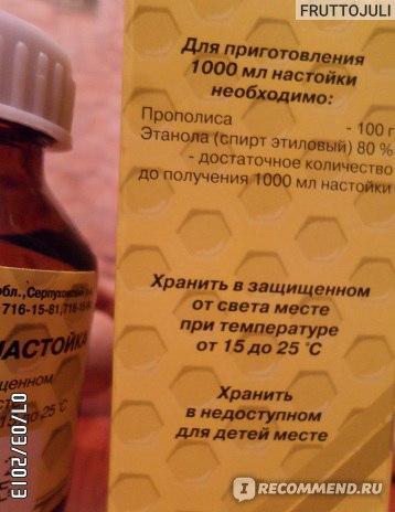 санитарный надзор спиртовая настойка прополиса при лечении панариция кашля, лечим