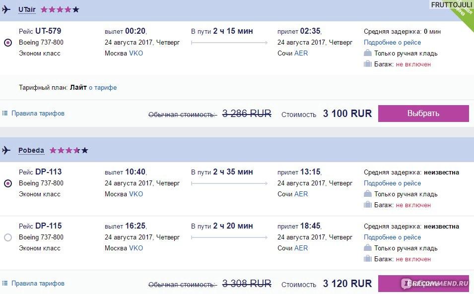 Авиабилет новосибирск алматы прямой рейс s7