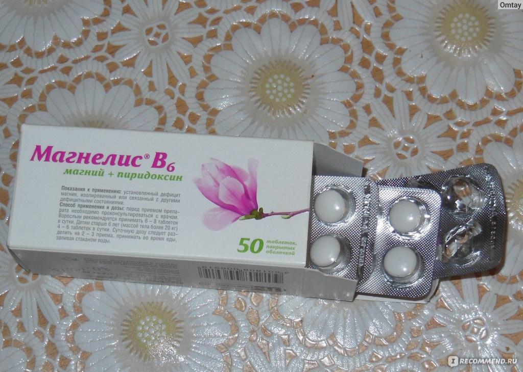 Магнелис в 6 для беременных цена 15