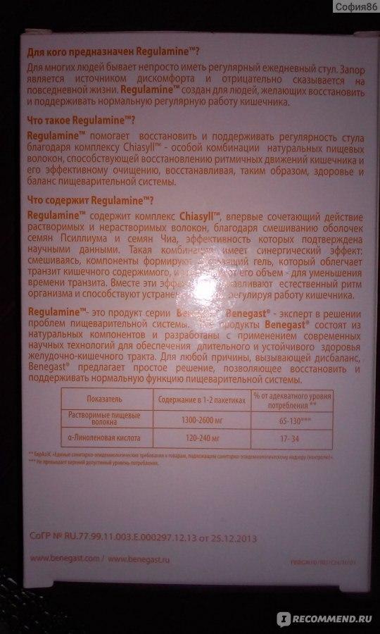Регуламин Цена И Инструкция По Применению - фото 11