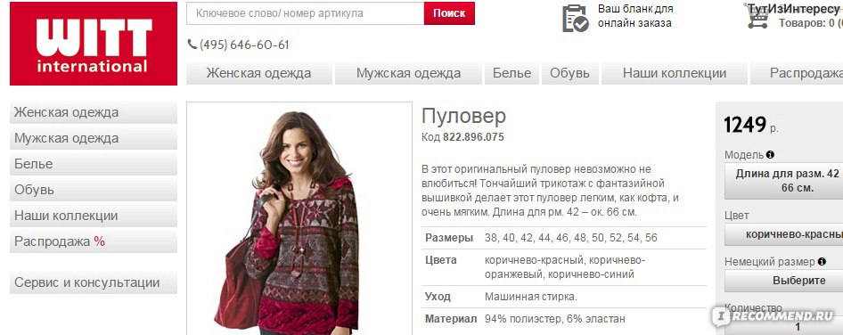 Интернет Магазин Одежды Витт