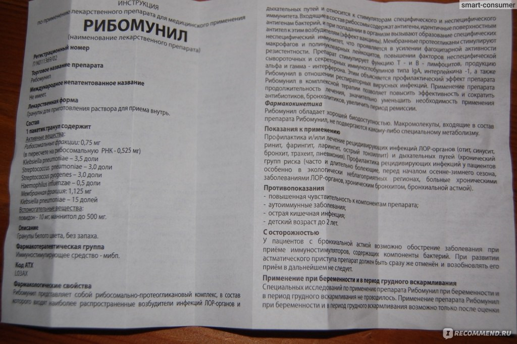 Тонзилгон Н капли  официальная инструкция по применению