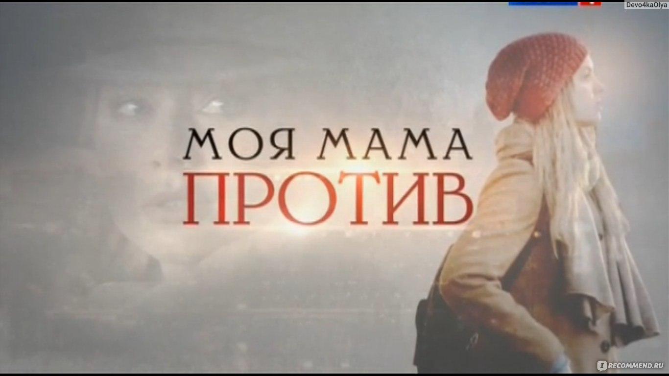 моя мама шлюха русское