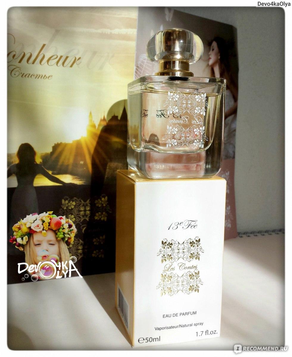 парфюм 13 фея