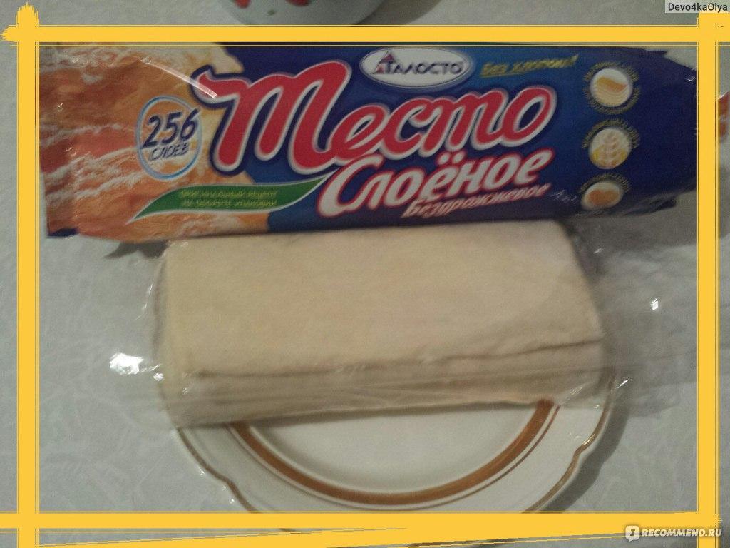 Тесто быстрое слоеное дрожжевое с фото