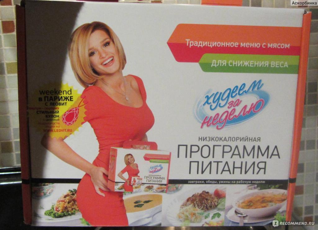 Программа Здоровье Похудеть За Неделю. Как похудеть за неделю в домашних условиях