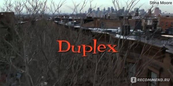 смотреть дюплекс: