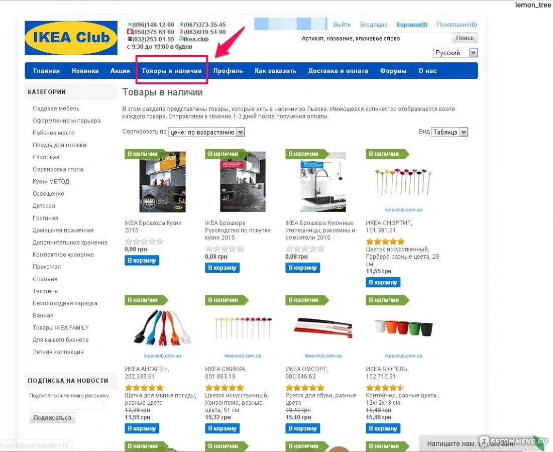 сайт интернет магазин Ikea Club Ikea Clubcomua с