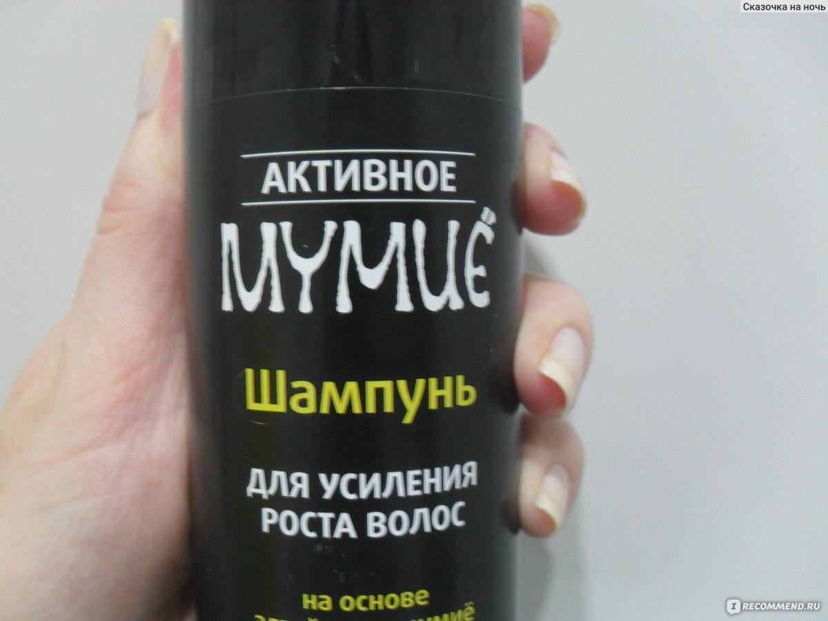 Мумие в шампунь для укрепления волос