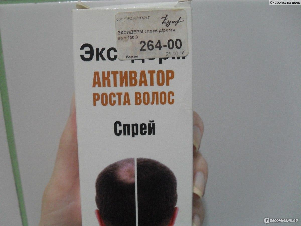 Эксидерм активатор роста волос спрей отзывы женщин