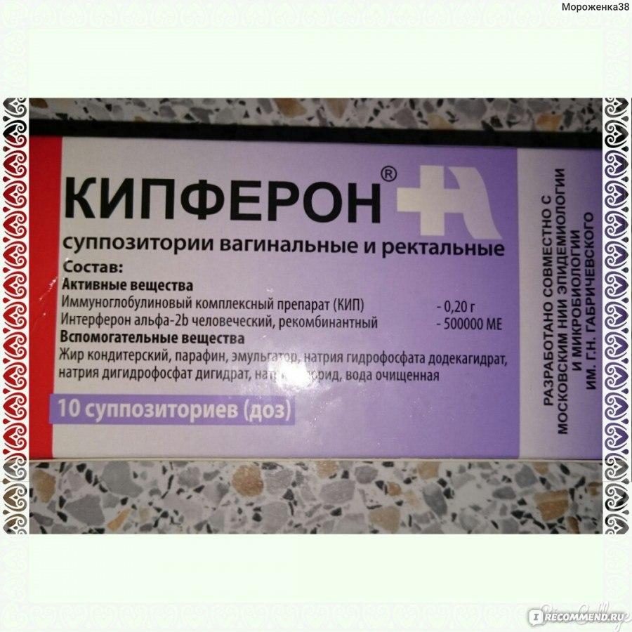 kipferon-pri-vaginalnom-kandidoze-issledovaniya
