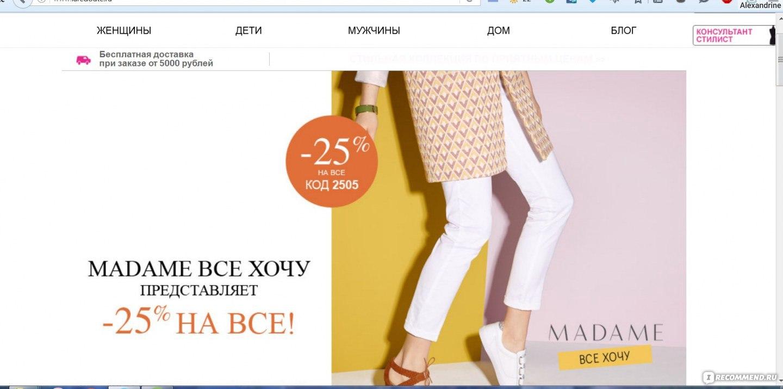 Магазин Одежды Ля Редут
