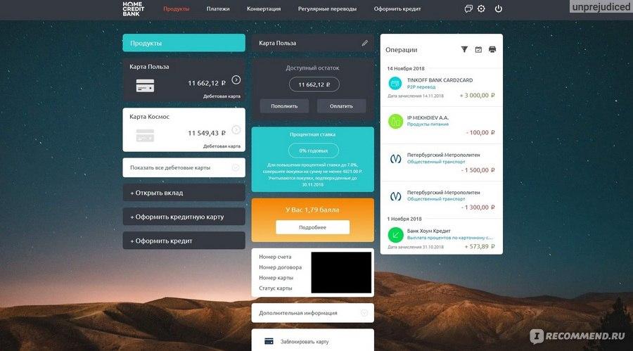 зеленая карта банк хоум кредит мобильные телефоны blackview официальный сайт