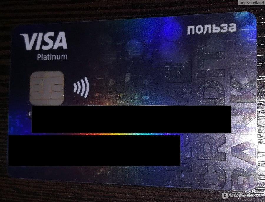 Банк хоум кредит карта польза visa platinum
