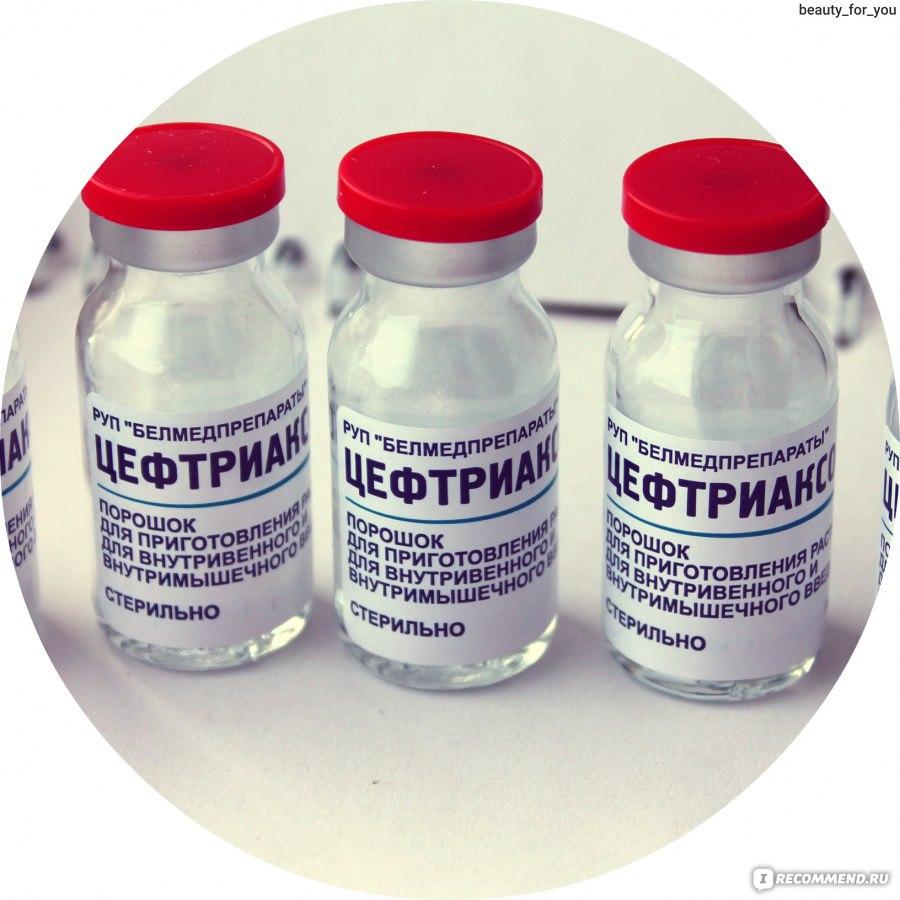 антибиотик 3 поколения цефтриаксон