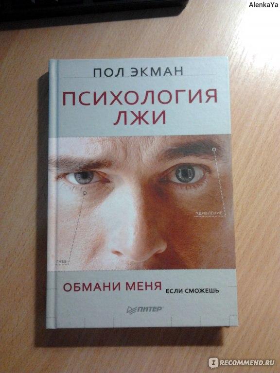 Книга теория лжи скачать бесплатно