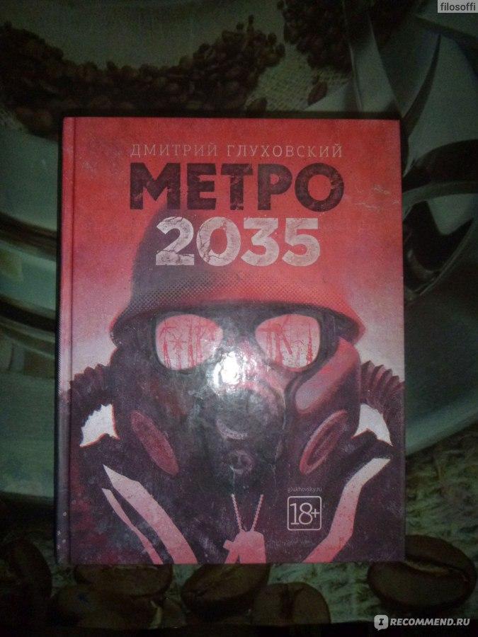 Аудиокниги метро 2035 слушать онлайн